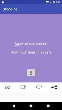 Learn English in Tamil screenshot 5
