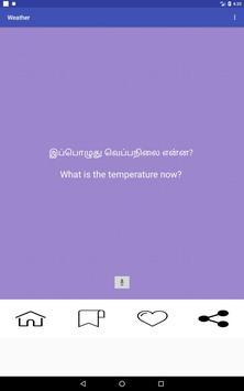 Learn English in Tamil screenshot 9