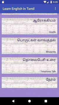 Learn English in Tamil screenshot 1