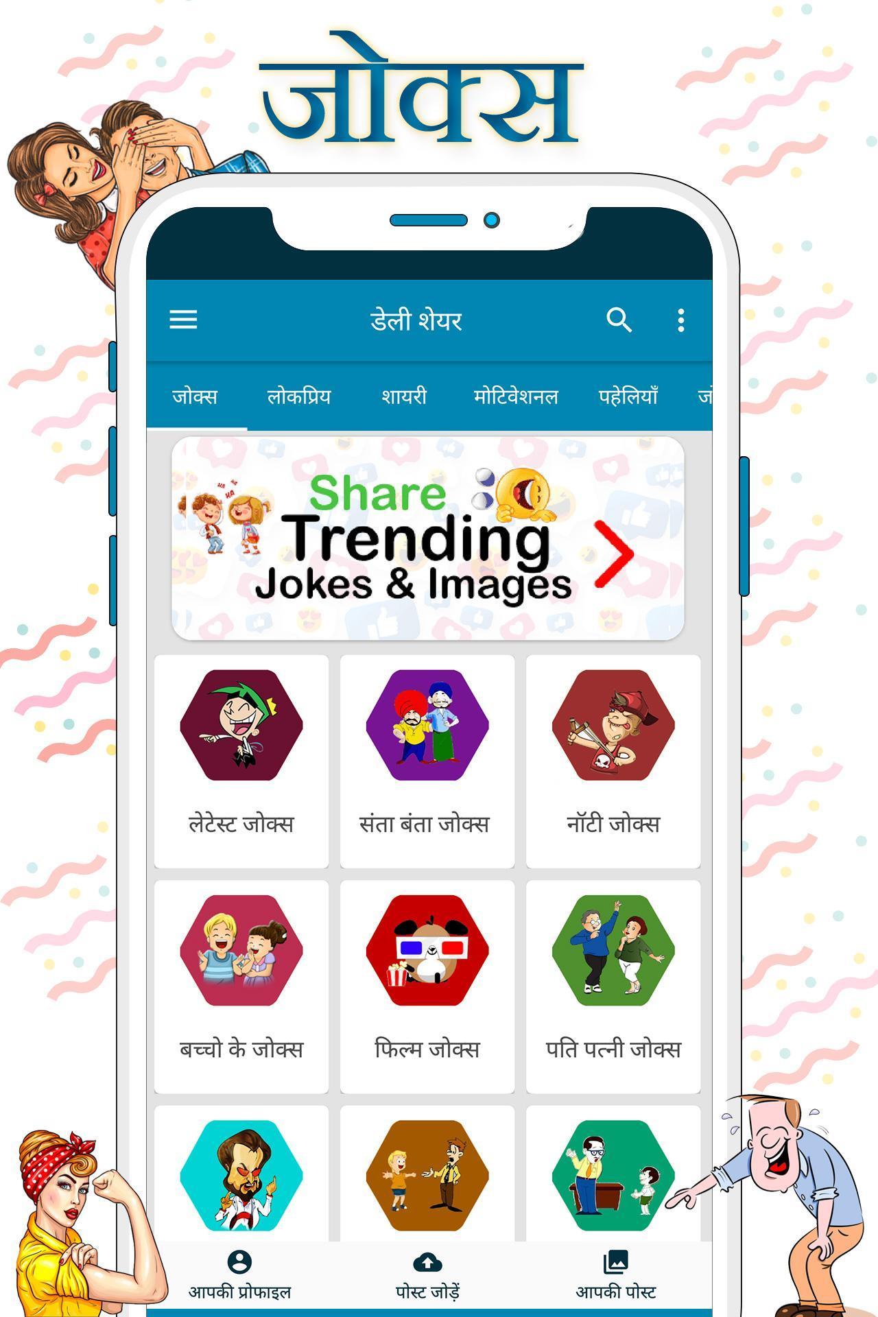 Hindi Funny Jokes 2019 Shayari Chutkule Latest For Android