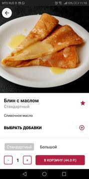 Крутов screenshot 1