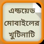 এন্ডয়েড মোবাইলের খুটিনাটি - Bangla Android Tips icon