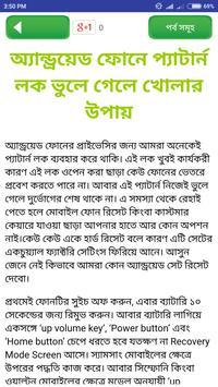 এন্ডয়েড মোবাইলের খুটিনাটি - Bangla Android Tips screenshot 4