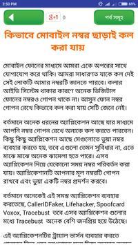 এন্ডয়েড মোবাইলের খুটিনাটি - Bangla Android Tips screenshot 5