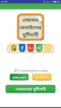 এন্ডয়েড মোবাইলের খুটিনাটি - Bangla Android Tips screenshot 6