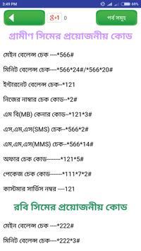এন্ডয়েড মোবাইলের খুটিনাটি - Bangla Android Tips screenshot 1