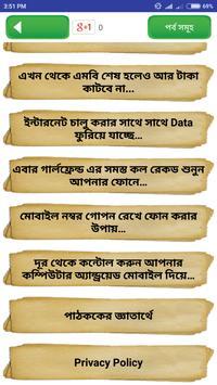 এন্ডয়েড মোবাইলের খুটিনাটি - Bangla Android Tips screenshot 2