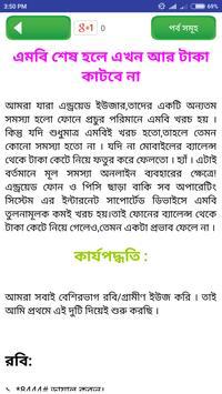 এন্ডয়েড মোবাইলের খুটিনাটি - Bangla Android Tips screenshot 3