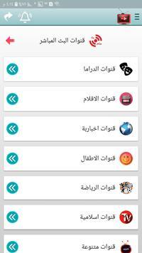 تلفزيون موبايل | Mobile TV screenshot 3