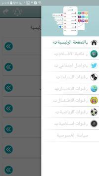 تلفزيون موبايل | Mobile TV screenshot 1