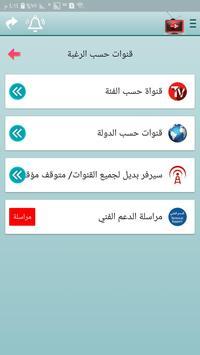 تلفزيون موبايل | Mobile TV screenshot 2