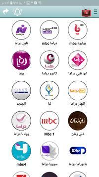 تلفزيون موبايل | Mobile TV screenshot 7
