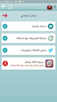 تلفزيون موبايل | Mobile TV screenshot 5