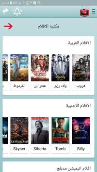 تلفزيون موبايل | Mobile TV screenshot 6
