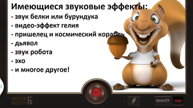 Video Voice Changer скриншот 6