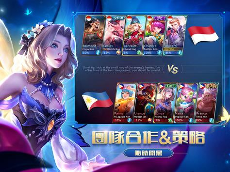 Mobile Legends: Bang Bang 截圖 8