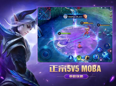 Mobile Legends: Bang Bang 截圖 12