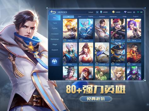 Mobile Legends: Bang Bang 截圖 15