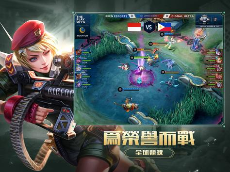 Mobile Legends: Bang Bang 截圖 16