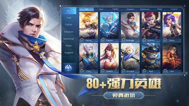 Mobile Legends: Bang Bang 截圖 3