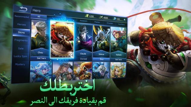 Mobile Legends: Bang Bang تصوير الشاشة 5