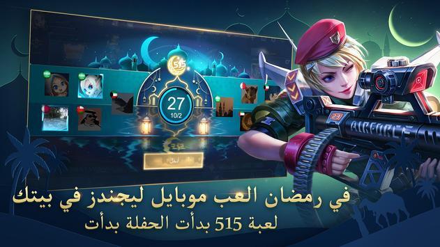 Mobile Legends: Bang Bang الملصق