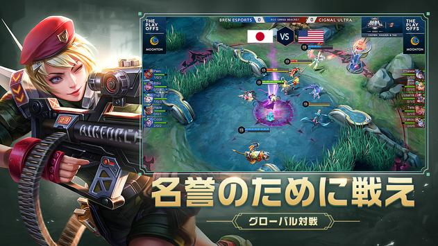 モバイル·レジェンド: Bang Bang スクリーンショット 5