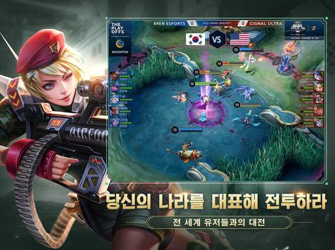 모바일 레전드: Bang Bang 스크린샷 19
