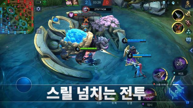 모바일 레전드: Bang Bang 스크린샷 1
