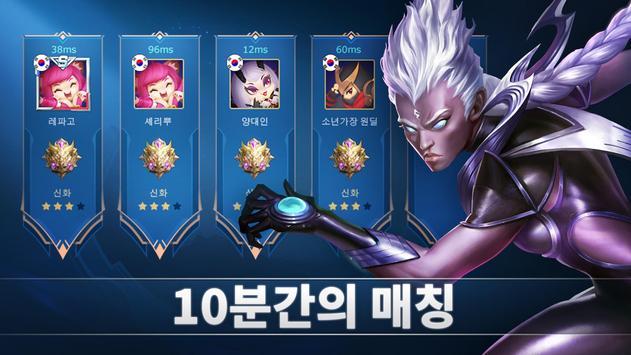 모바일 레전드: Bang Bang 스크린샷 2