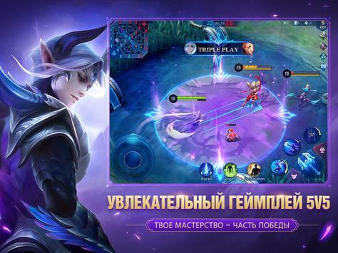 Mobile Legends: Bang Bang скриншот 8