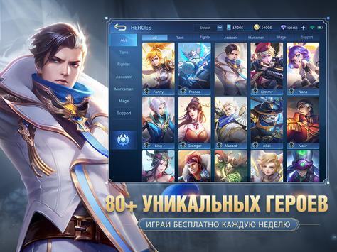 Mobile Legends: Bang Bang скриншот 18