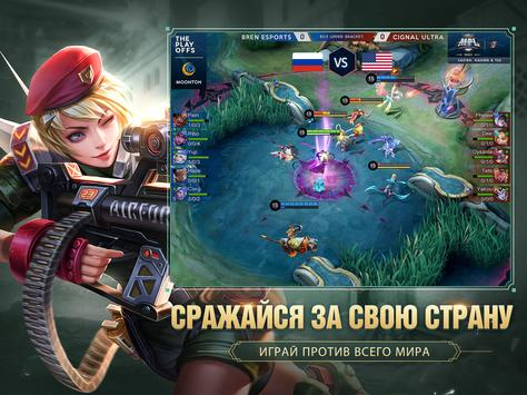 Mobile Legends: Bang Bang скриншот 19