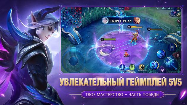 Mobile Legends: Bang Bang скриншот 1
