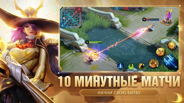 Mobile Legends: Bang Bang скриншот 2
