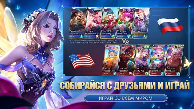 Mobile Legends: Bang Bang скриншот 3