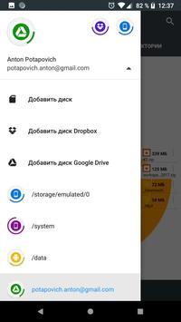 Анализатор дисков, облачных хранилищ, SD карт, USB скриншот 4