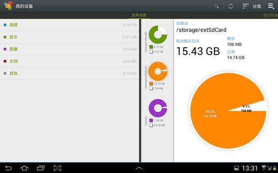Storage Analyzer & Disk Usage 海報
