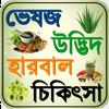 ikon ভেষজ ~ bangla herbal medicine