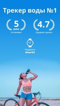 Вода, здоровье и водный баланс постер