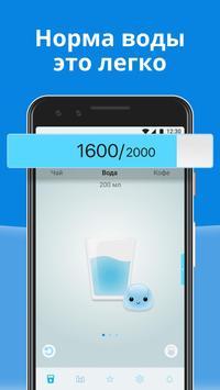 Вода, здоровье и водный баланс скриншот 1
