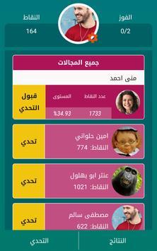 المسابقة الثقافية الكبرى screenshot 8