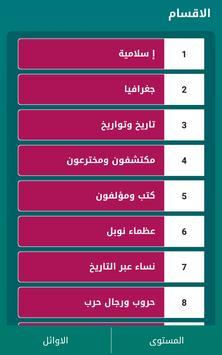 المسابقة الثقافية الكبرى screenshot 10