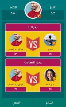 المسابقة الثقافية الكبرى screenshot 17