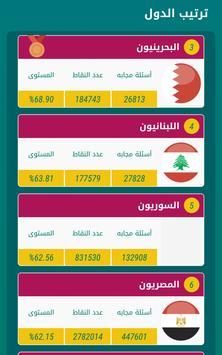 المسابقة الثقافية الكبرى screenshot 21
