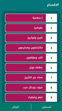 المسابقة الثقافية الكبرى screenshot 2