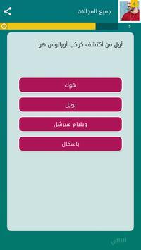 المسابقة الثقافية الكبرى screenshot 3