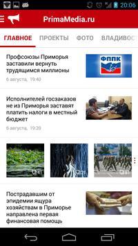PrimaMedia. Новости регионов screenshot 5