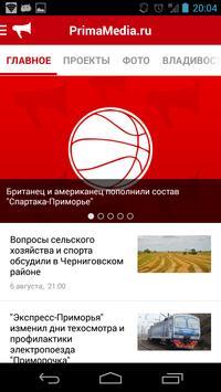 PrimaMedia. Новости регионов screenshot 8