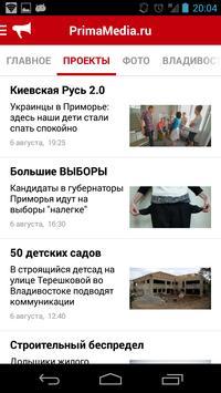 PrimaMedia. Новости регионов screenshot 1